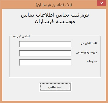 فرم user form excel vba